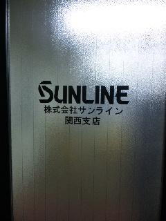 サンライン関西支店1