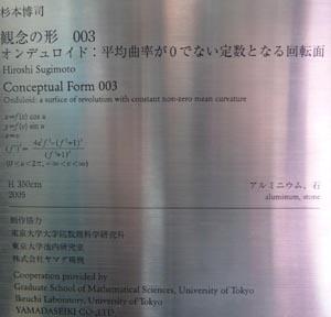 29sugimoto_20101212203856.jpg