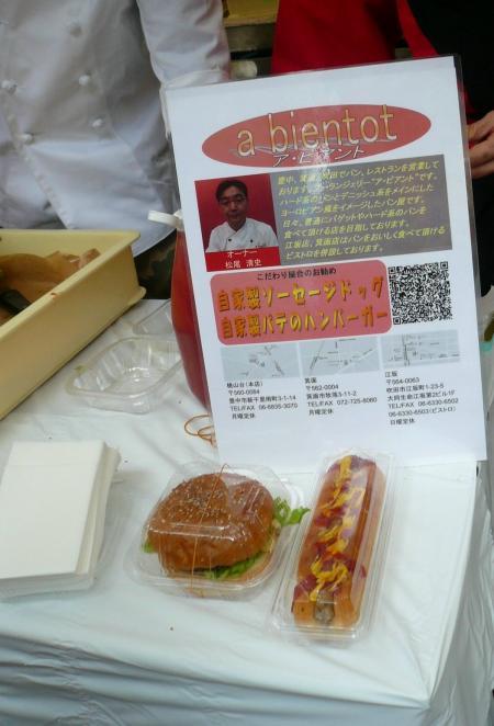 自家製パテのハンバーガー&ソーセージドッグ