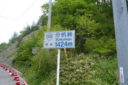 長野県分杭峠