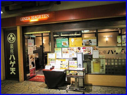 HageTen-2010-3-28.jpg