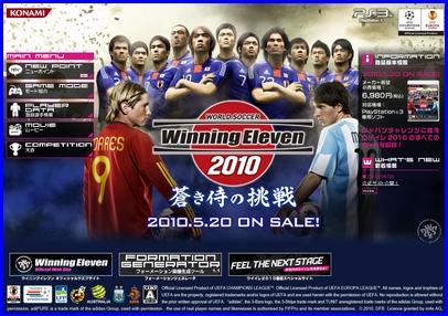 WE2010-aokisamurai.jpg