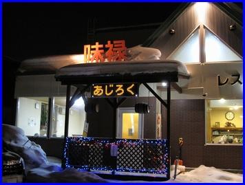ajiroku-2010-2-20.jpg