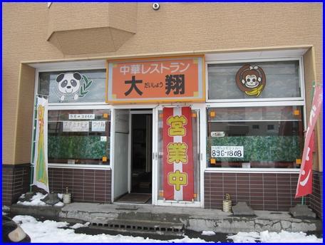 daisyo-2011-3-5.jpg