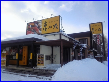 meguminomaru-2010-1-22.jpg