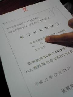 20100109021731