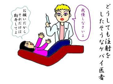 注射をしたがる医者