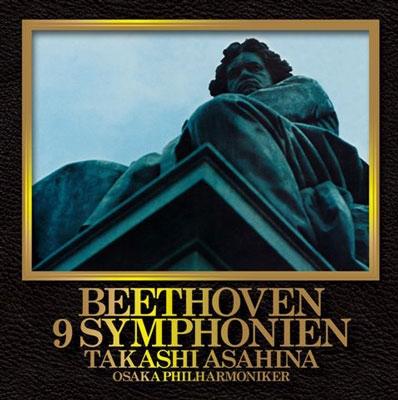 朝比奈隆 ベートーヴェン交響曲全集