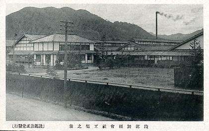 綾部製糸会社工場