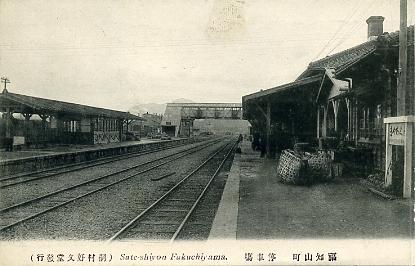 福知山停車場