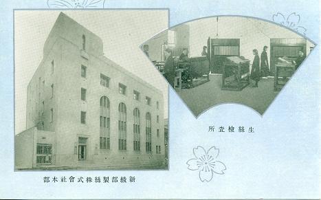 新綾部製糸株式会社1