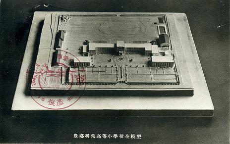 豊郷小学校模型