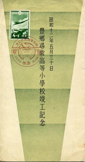 豊郷小学校袋