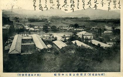 京都府立第三中学校全景