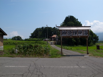 奥志賀林道&関田峠サイクリング(その3)13