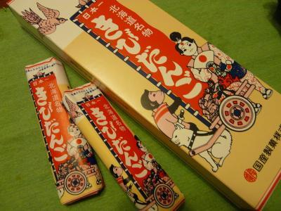 20100118きびだんご 002