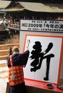 2009 今年の漢字