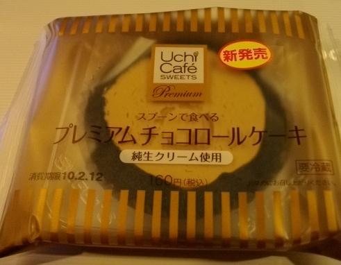 チョコ味ロールケーキ