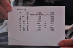 貂区クゥ豕会シ胆208_convert_20110830184807