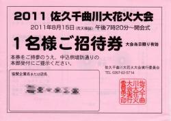 驥取イ「闃ア轣ォ螟ァ莨喟001_convert_20110901084824