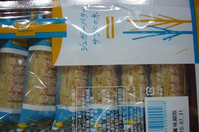 s-watashimonmorattasaa.jpg