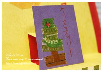 マスキングテープで作るクリスマスカード