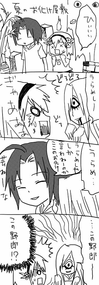 obakeyashiki.png