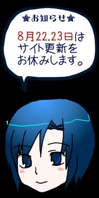 oyasumi.png