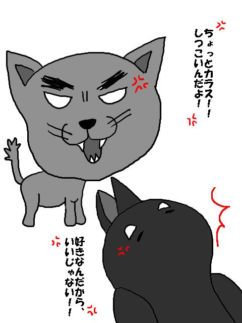 ネコとカラス2