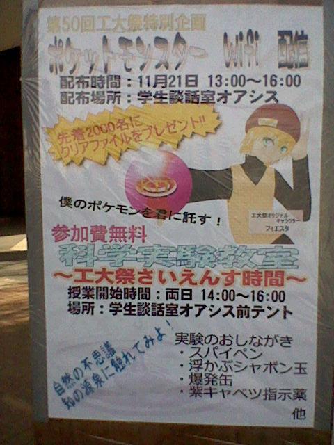 九州で唯一開催されたところ
