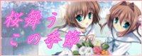 桜舞うこの季節