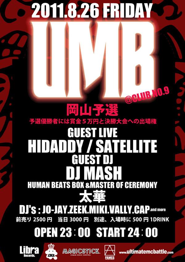 UMB2011omote.jpg