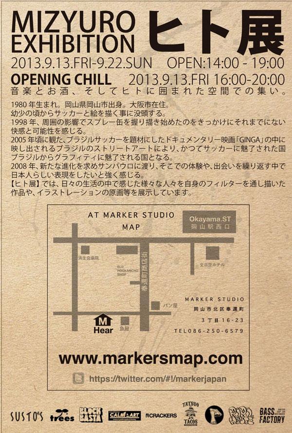 mzyu_exhibition_okayama_flyer-web-ura.jpg