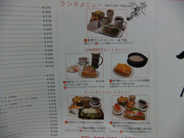 takatora_menu4.jpg
