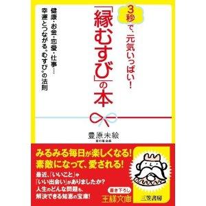 51FkLCH-O7L__SL500_AA300_縁結びの本