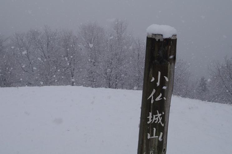 小仏城山山頂