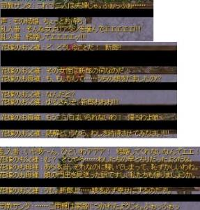 2009クリスマス結婚式イベント 乱入者&義父&義母現る!ver.