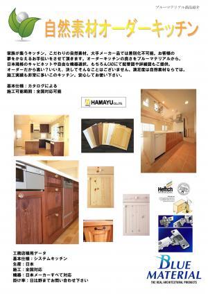 kicchinn_convert_20091209154549.jpg