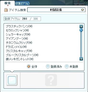 アイテム図鑑(るし)