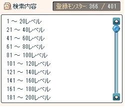モンスター図鑑(るし)