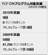 100104JMB-FlyOn実績