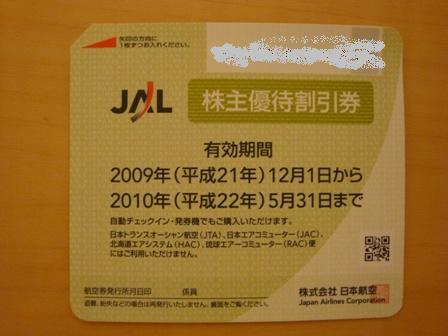 091227株主優待券