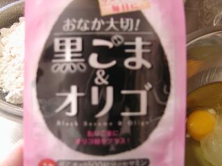 黒ごま&オリゴ