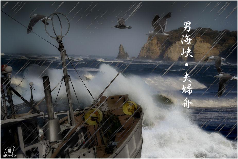 男海峡・夫婦舟