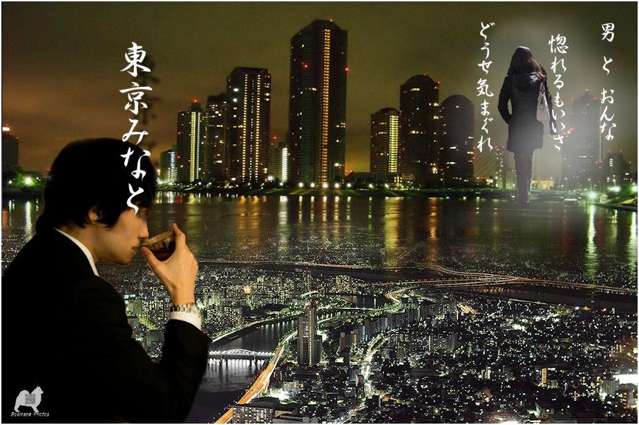 東京みなと