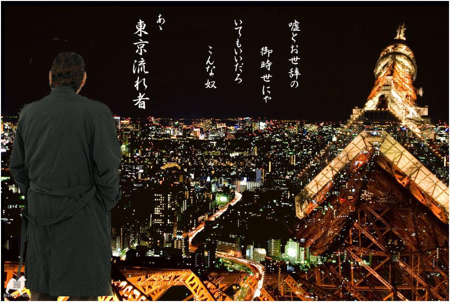 東京流れ者