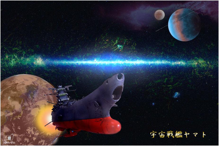 ♪宇宙戦艦ヤマト