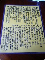 佐五兵衛 メニュー1