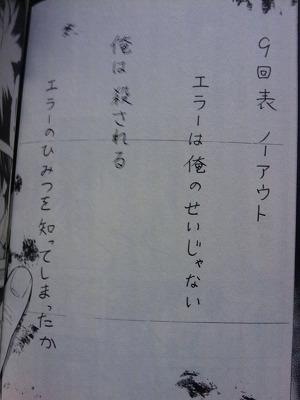 s-2010-07-10 23.35.40