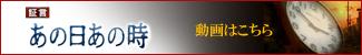 banner_anohianotoki.jpg